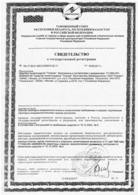 titanik svid 1 • Гордезцентр • Екатеринбург